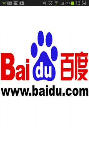 百度国内焦点新闻 China Baidu News