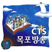 CTS 목포방송