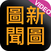 Tuxinwen Video
