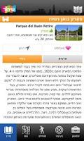 Screenshot of מדריך שיחור - מדריד