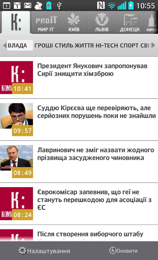 Comments.UA - Ukrainian News - screenshot