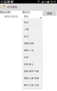 擇日通勝~萬年曆 - screenshot thumbnail