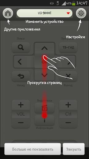 Дом.ru TV Пульт