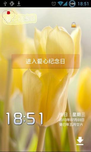 爱心纪念日-日程 阴历 阳历 记事活动提醒