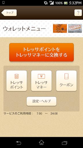 【免費生活App】トレッサウォレットアプリ-APP點子