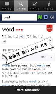 수능 토익 : 외워라! 영단어 : 영어단어 앱 종결 - screenshot thumbnail