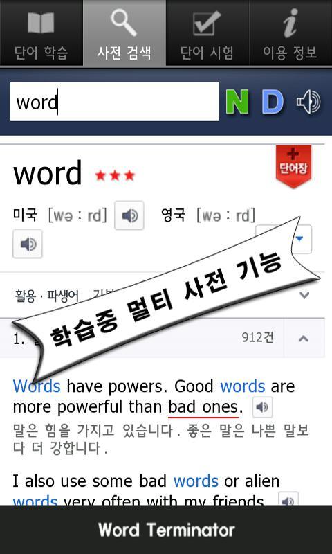 수능 토익 : 외워라! 영단어 : 영어단어 앱 종결 - screenshot