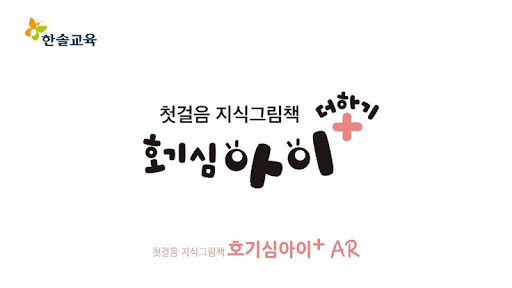 호기심아이 AR