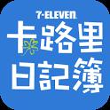 7-ELEVEN卡路里日記簿 icon