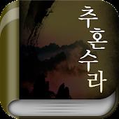 [판타지무협] 추혼수라1 - 초우