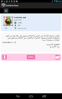 Screenshot of Earthlink Share