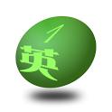 英単語クエスト Level 1 icon