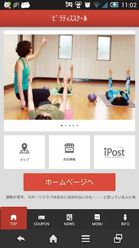 【免費健康App】松田順子ピラティススクール-APP點子