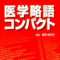 医学略語コンパクト (医歯薬出版) icon
