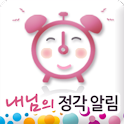내님의 정각알림(My Voice/mp3 Alarm) logo