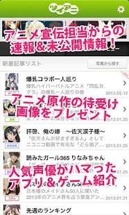 アニメ・声優・ラノベのニュースなら「ツイアニ」 無料