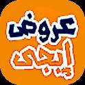 عروض الهايبر والسوبر ماركت مصر icon