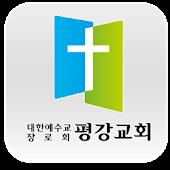 평강교회(번동)