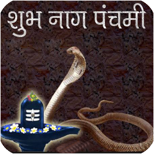 Naag Panchami SMS Messages Msg LOGO-APP點子