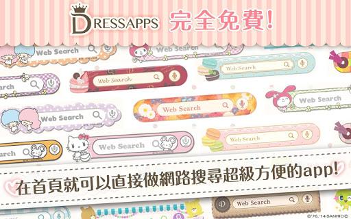 可換裝搜索DRESSAPPS 【FREE】