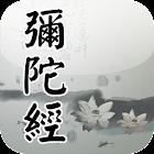 阿弥陀经(唱诵) icon