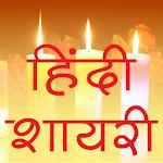 Shayari शायरी