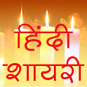 Shayari Hindi icon