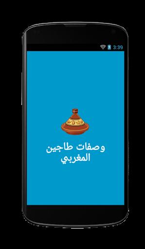 وصفات طاجين المغربي
