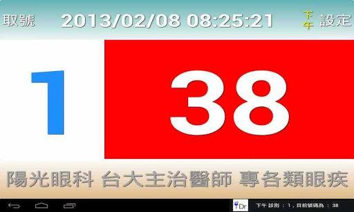 玩免費醫療APP|下載陽光眼科診所 叫號 (台北市萬華區貴陽街二段81號) app不用錢|硬是要APP