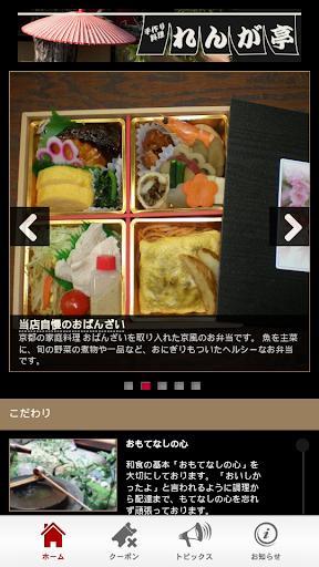 大阪の高級仕出し弁当の配達・宅配 れんが亭