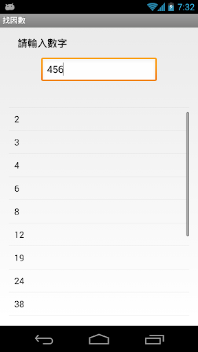 玩工具App|找因數免費|APP試玩