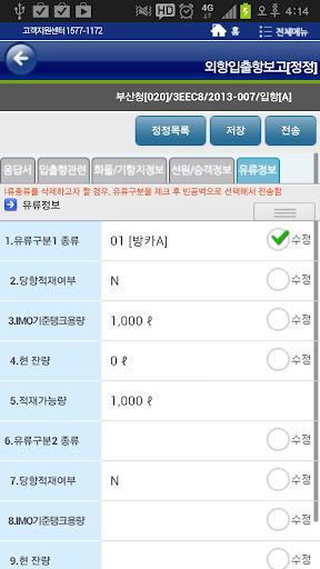 【免費商業App】PLISM 입출항(프리즘 입출항)-APP點子