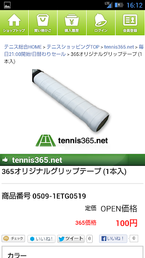 玩免費運動APP|下載毎日お得なセール情報が届く!テニス365ショッピング app不用錢|硬是要APP