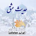 Hadis Eshq donate version icon