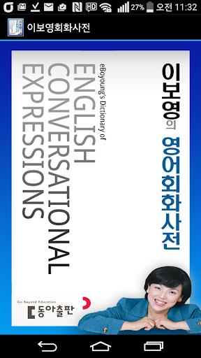이보영영어회화사전 HD