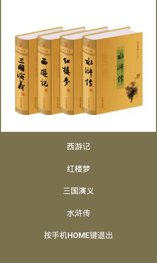 玩免費書籍APP|下載《中国古代四大名著》《中国古典四大名著》 app不用錢|硬是要APP