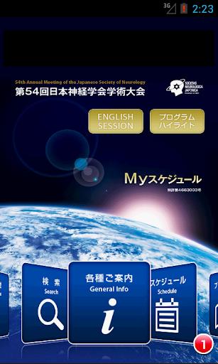 第54回日本神経学会学術大会 MySchedule