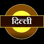 Delhi Mini Indicator