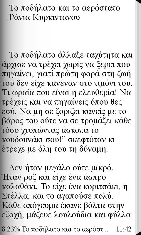 Το ποδήλατο &…, Ρ. Κυρκιντάνου - screenshot
