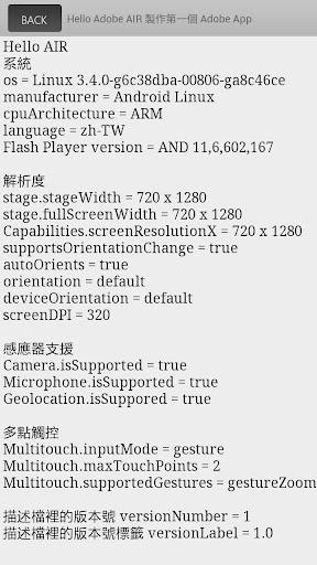 用 Flash 轻松打造 Android App