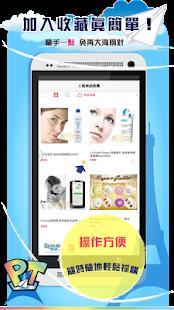 玩購物App|巴黎丁 - 法國美妝:醫美保養、天然保養、居家香氛、精油免費|APP試玩