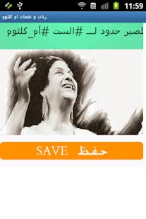 رنات و نغمات ام كلثوم - screenshot thumbnail