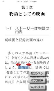 映画で卒論- screenshot thumbnail