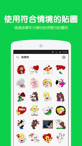 玩免費社交APP|下載LINE Stickers app不用錢|硬是要APP