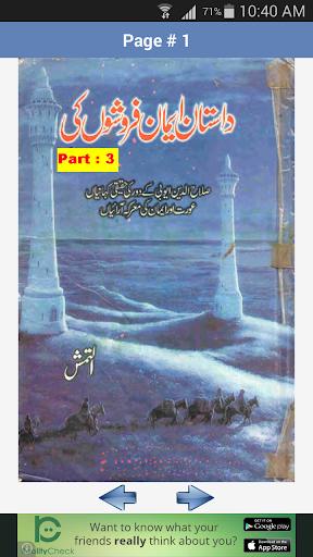 Part-3 Dastan Iman Farsho ki
