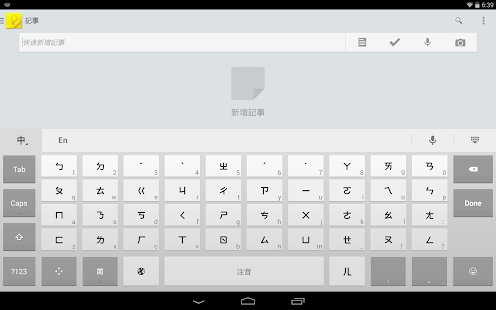 Google Zhuyin Input Screenshot 14