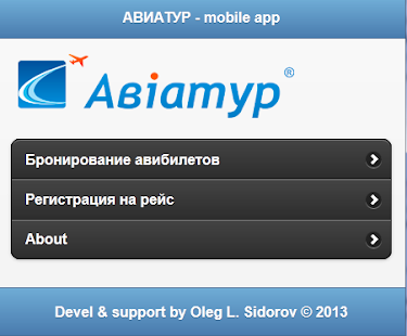 Авиатур- screenshot thumbnail