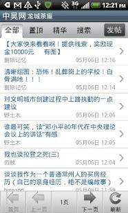 中吴网- screenshot thumbnail