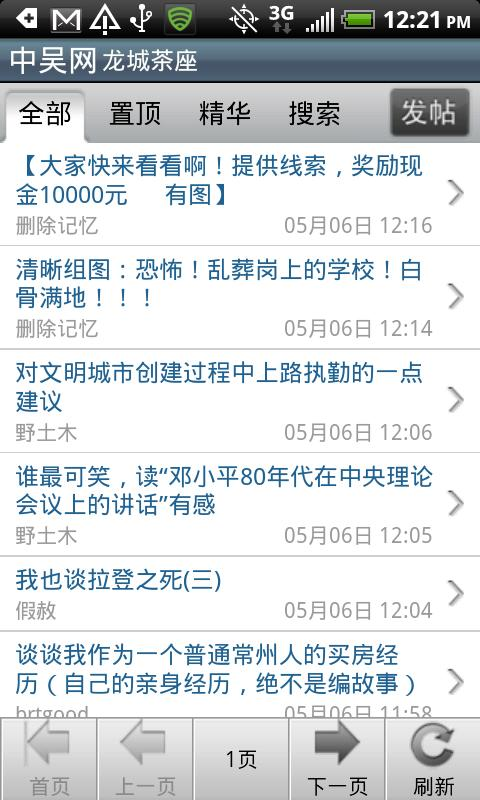 中吴网- screenshot