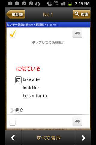 ジーニアス英単語2200★ジーニアス英和辞典から英単語帳誕生- screenshot